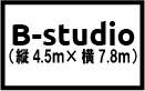 bstudio図面