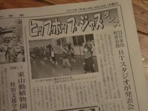 20120920新聞掲載