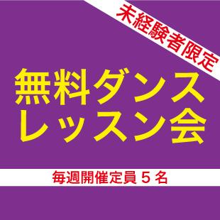 初心者無料レッスン会のイメージ