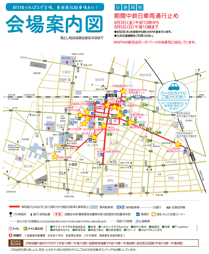 2018_tanabata_map1