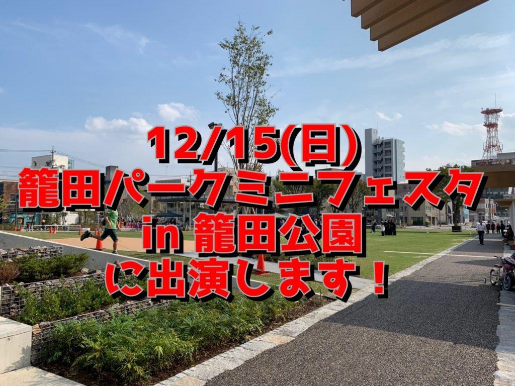 籠田パークフェス
