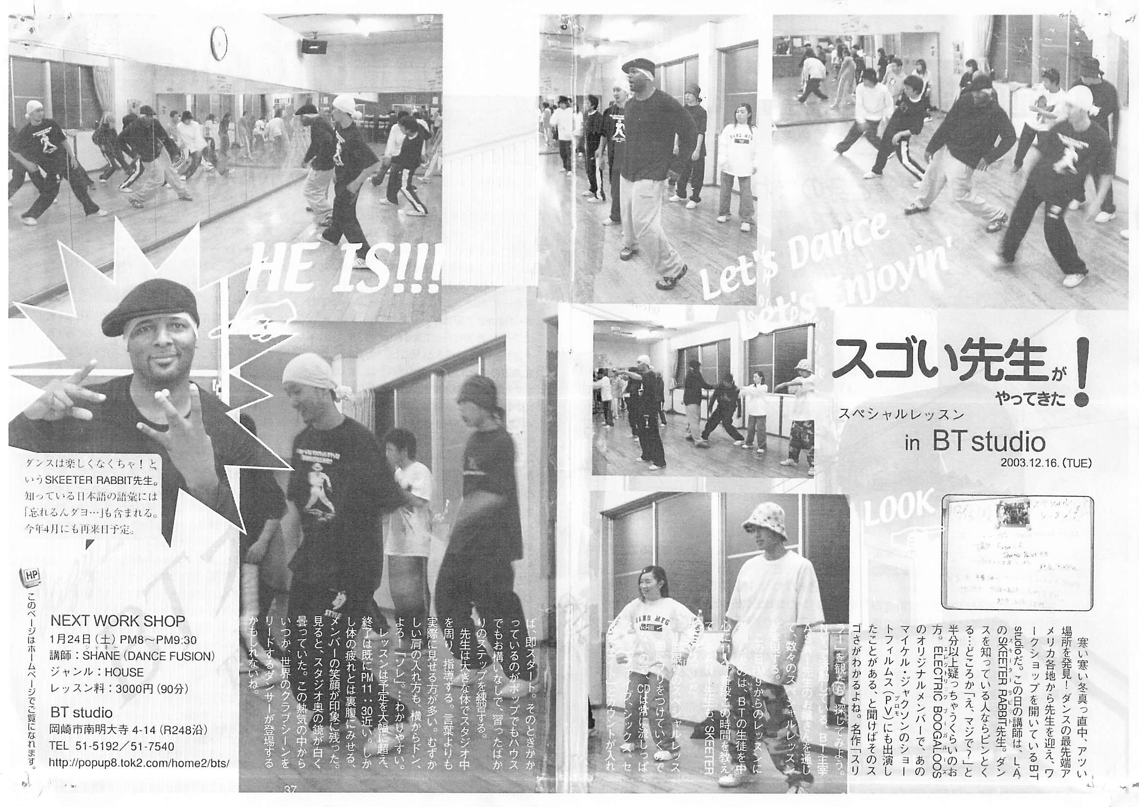 2003.12.16スキーターラビットWSの雑誌記事_ページ_1