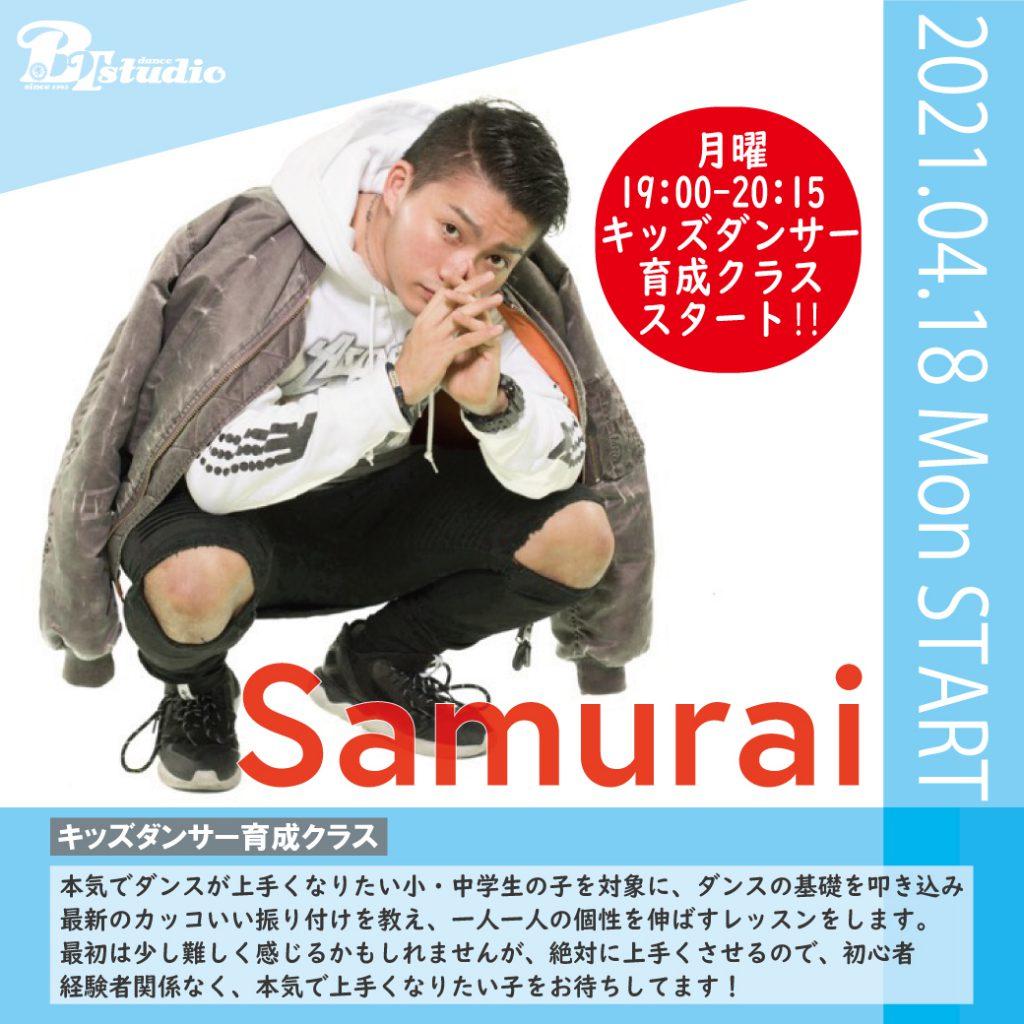 NEW-CLASS-START_samurai2