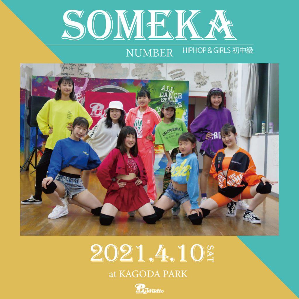 SOMEKA初中級_